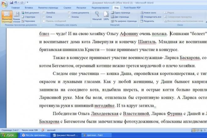 наберу текст с редактированием 1 - kwork.ru