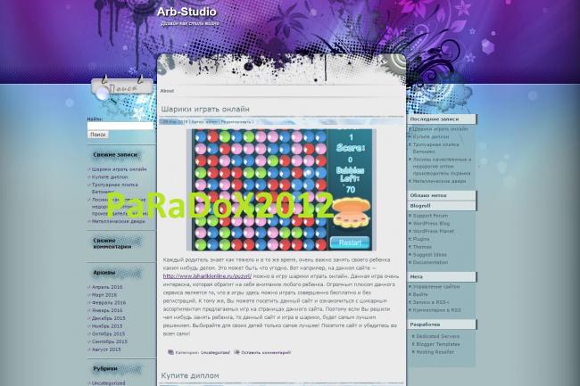 Продам сайт + 166 статей на разные тематики 22 - kwork.ru