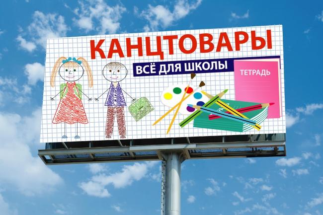 Создам вывеску, уличный баннер 1 - kwork.ru
