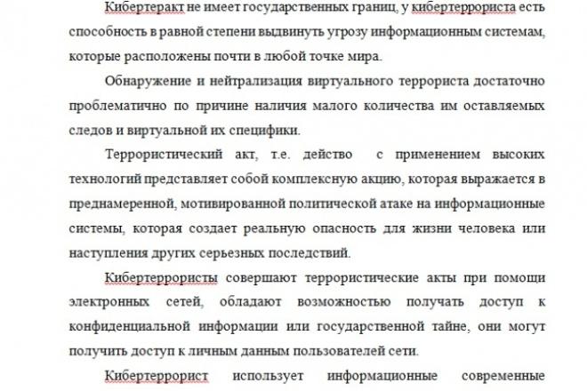 напишу статью, текст 1 - kwork.ru