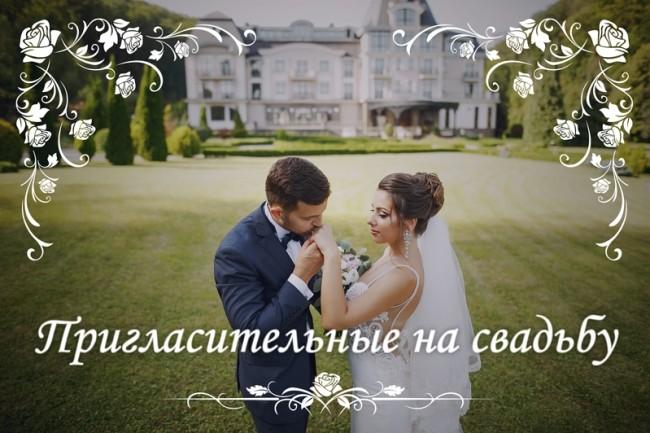 Разработаю макет пригласительных для гостей на Вашу свадьбу 1 - kwork.ru