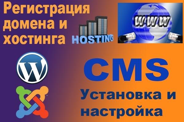 Регистрация хостинг домена хостинги для teamspeak бесплатный