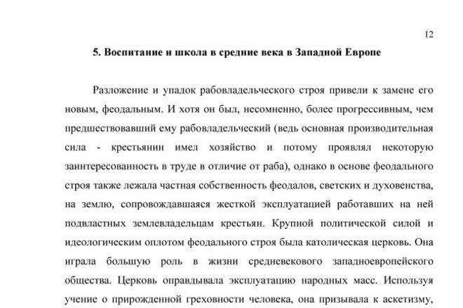 Наберу текст с pdf(jpg)Набор текста<br>Напечатаю текст в ворде со сканированной страницы формата А4 (печатный текст, не рукописный) на русском языке.<br>