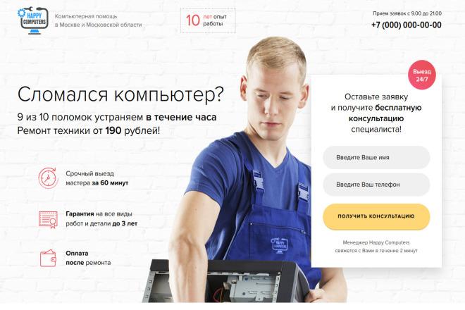 Сайт компьютерная помощь 15 - kwork.ru