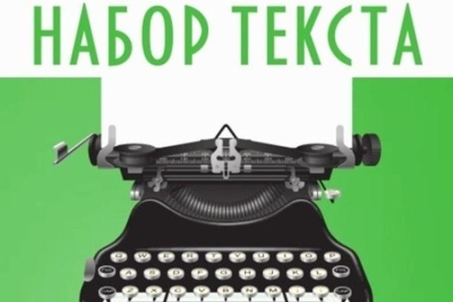 Наберу текст для Вас 1 - kwork.ru
