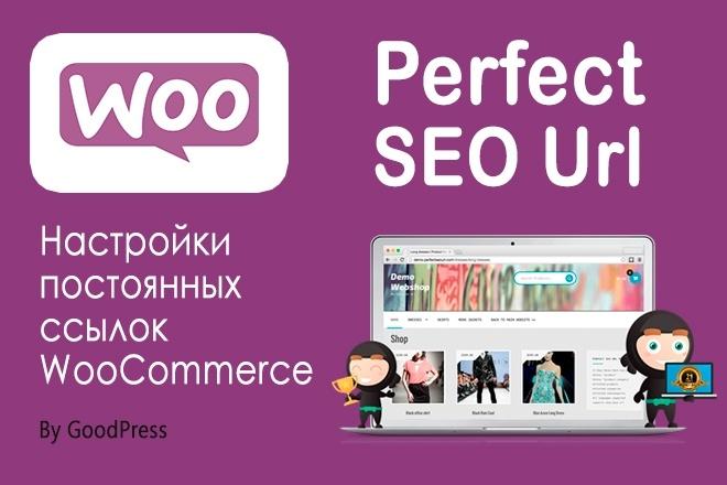 Лаконичные постоянные ссылки для WooCommerce 1 - kwork.ru