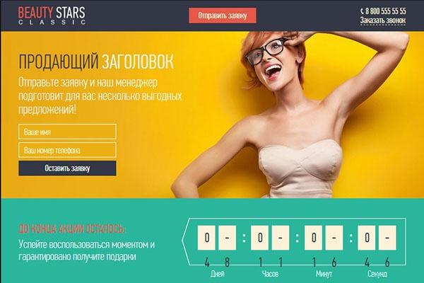 Создам продающий сайт Landing page (лэндинг) 1 - kwork.ru