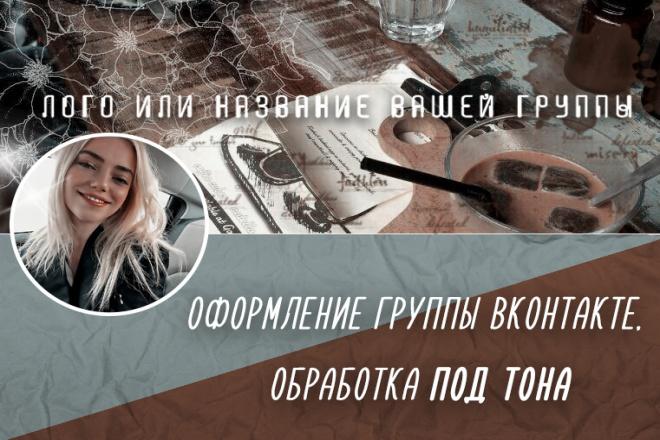 Сделаю аватарку + обложку для группы вконтакте 1 - kwork.ru