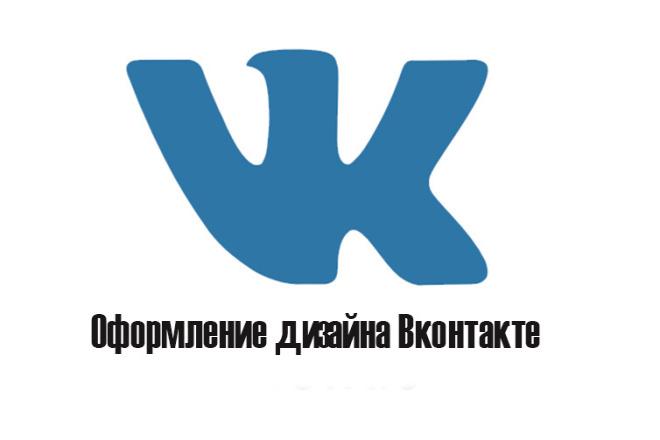 Оформление дизайна Вконтакте 1 - kwork.ru