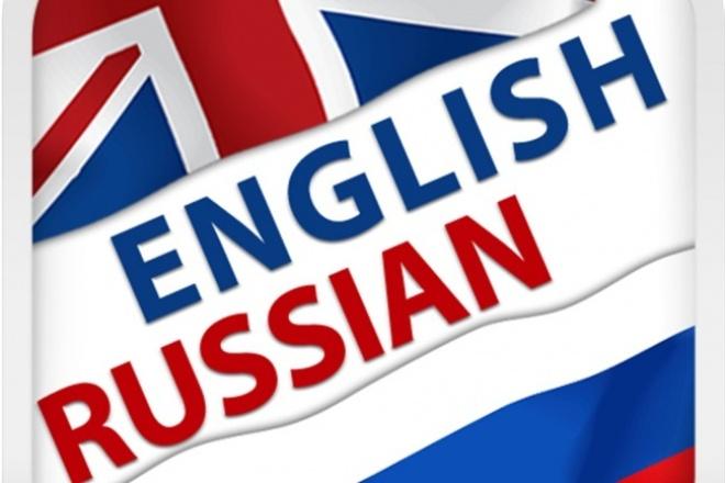 Выполню для Вас перевод с английского на русский 1 - kwork.ru