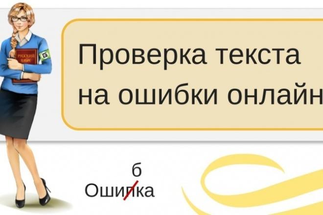 Проверю ваш текст на орфографию и пунктуацию 1 - kwork.ru