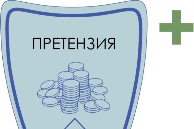 напишу Вам претензию об оплате задолженности 1 - kwork.ru