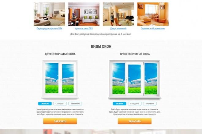 дизайн внутренней страницы для сайта 1 - kwork.ru