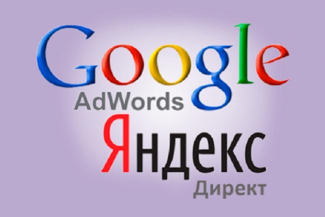 Буду вести вашу кампанию в Директ или Google Adwords 1 - kwork.ru