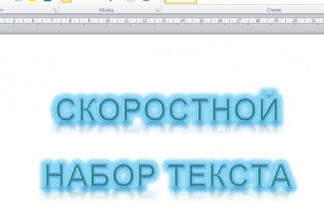 Скоростной набор текстаНабор текста<br>Привет, Заказчик! Выполню быстрый и качественный набор текста с твоих изображений/сканов/фото/ в текстовом редакторе (docx, txt); при необходимости откорректирую орфографию и пунктуацию в тексте. Обращайся! :)<br>