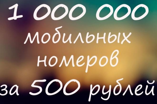 База номеров в 1 миллион на ваш выбор 1 - kwork.ru