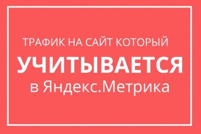 3 000 посетителей на сайт 1 - kwork.ru