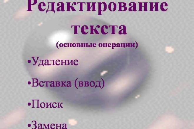 Откорректирую, исправлю текст 1 - kwork.ru
