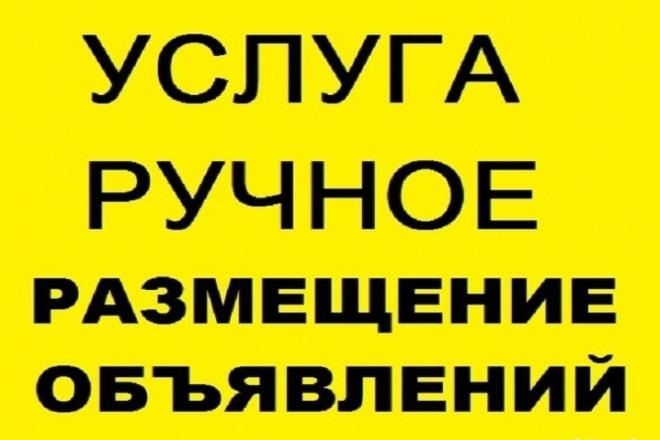 b05a49276e1f Ручное размещение ваших объявлений на топ доски России и Украины за ...