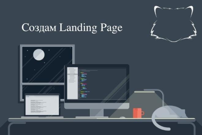 Создам сайтСайт под ключ<br>Создам полноценный сайт-визитку, Landing Page, или интернет-магазин с нуля по вашему ТЗ. Бонус: установка на хостинг ВНИМАНИЕ! Пожалуйста, пишите мне перед заказом кворка!<br>