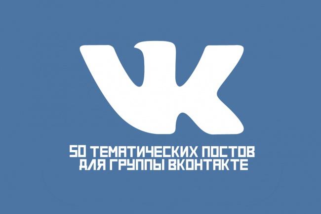 Создам 50 постов для группы Вконтакте 1 - kwork.ru