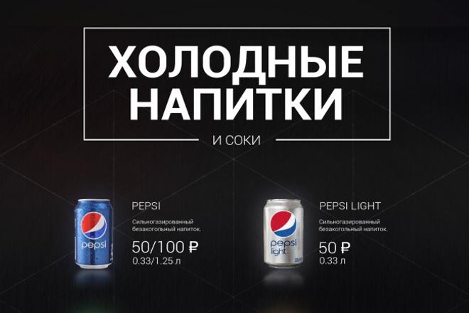 меню для ресторана,кафе 1 - kwork.ru