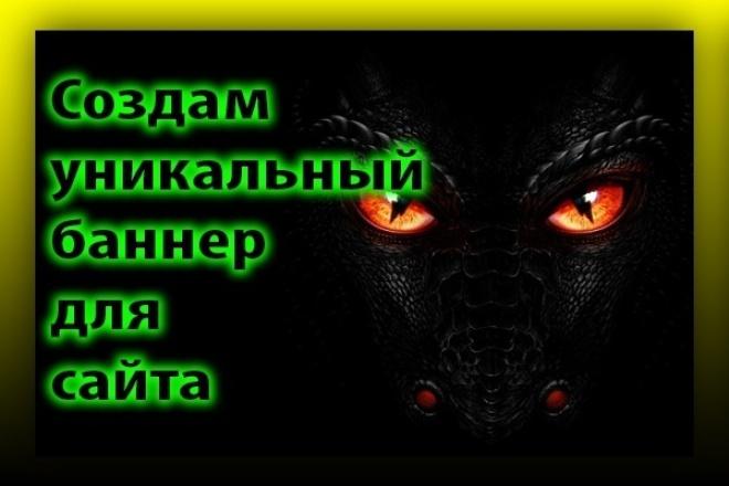 создам уникальный баннер 1 - kwork.ru