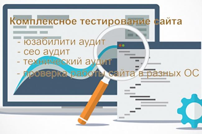 Проведу основательное тестирование сайта 1 - kwork.ru