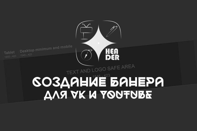 Сделаю шапку для youtube или для группы вконтакте 1 - kwork.ru