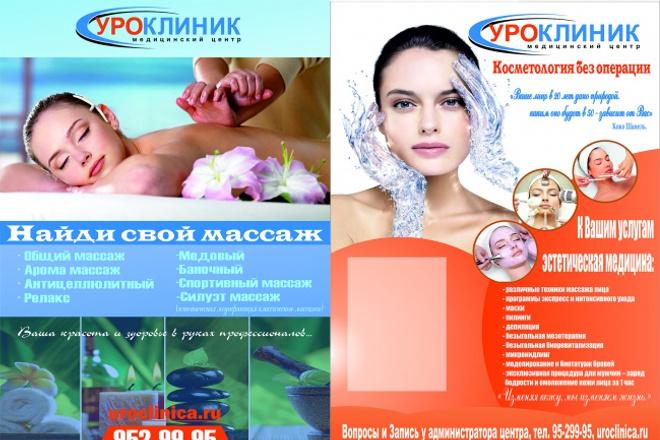 Дизайн графических материалов 1 - kwork.ru