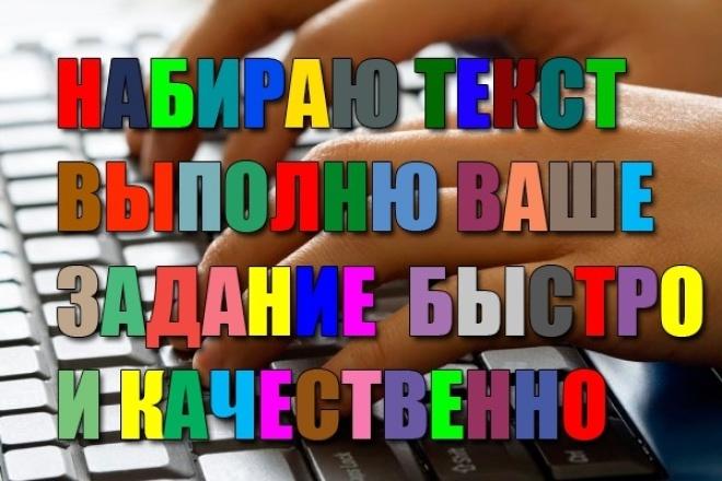 напишу любой текст очень быстро и качественно 1 - kwork.ru
