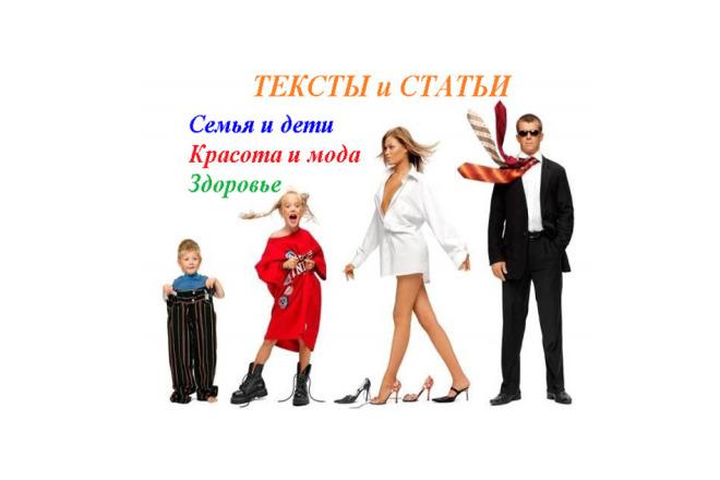 Напишу оригинальный текст, статью от 3000 - 5000 символов 1 - kwork.ru
