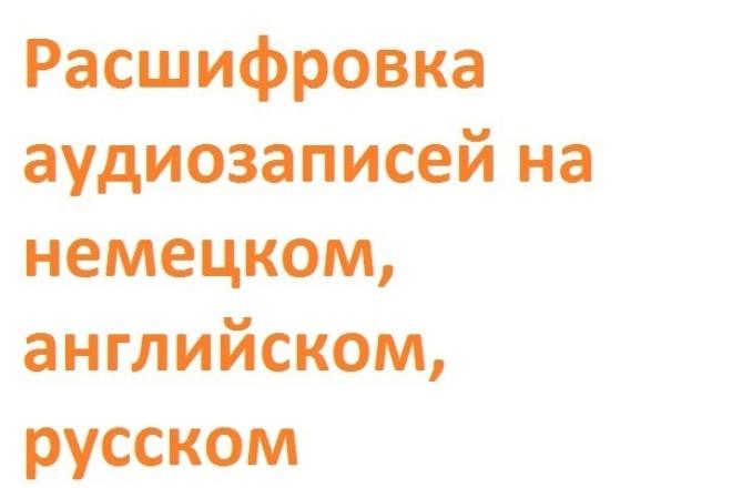Расшифрую аудиофайл на нем/рус/англ 1 - kwork.ru