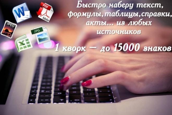 Расшифрую и наберу текст, формулы, таблицы 1 - kwork.ru