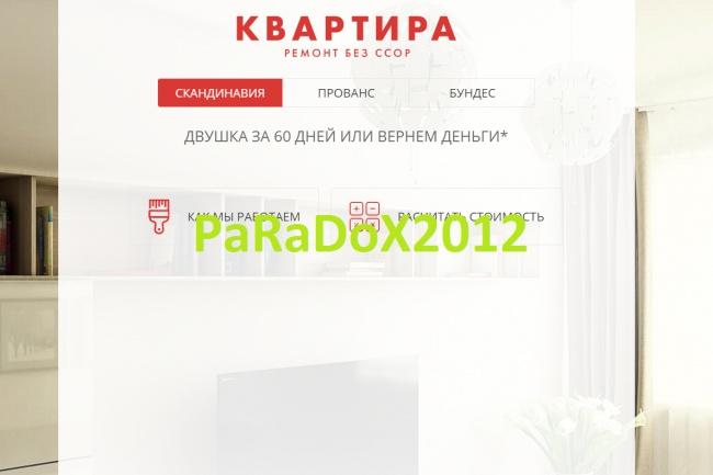Лендинг, продажа квартирПродажа сайтов<br>Лендинг под продажи квартир. Лендинг соответствует скриншотам. Лендинг не использует БД. Занимает мало места на хостинге. Я являюсь разработчиком данного сайта. Остальные мои Кворк доступны ниже по ссылке: http://kwork.ru/user/paradox2012<br>
