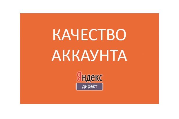 Увеличение Качества аккаунта яндекс директ, 0т 9 до 10 баллов 1 - kwork.ru