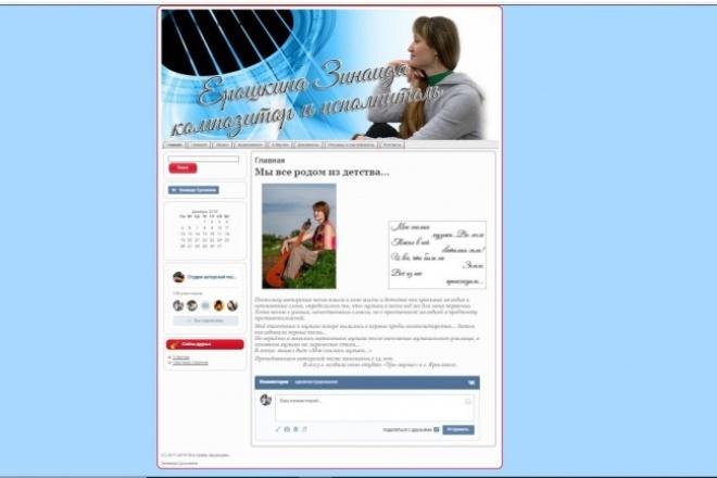 Создаю сайтыСайт под ключ<br>Создам для вас сайт, который вы сможете сами редактировать. В нем будет 2GB места на диске, 100GB Трафика,никакой рекламы. Свой бесплатный домен: www.имясайта.tk. Сайт на любую тематику. Если будет , что то не понятно, обращайтесь помогу. Мои работы сможете посмотреть выше. -Установка на хостинг -SEO -Платформа WordPress<br>