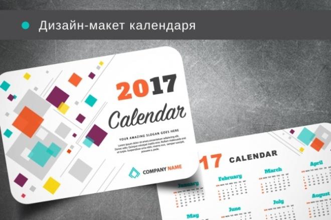 Разработаю дизайн-макет календаряГрафический дизайн<br>Добрый день! Разработаю дизайн-макет календаря следующих видов (возможно в корпоративном стиле с логотипом компании): 1. Настенный календарь; 2. Квартальный календарь; 3. Настольный календарь-домик; 4. Карманный календарь. Возможно выполнение на русском или английском языках. Для меня очень важен результат, поэтому Вам точно понравится! Буду рада сотрудничеству!!!<br>