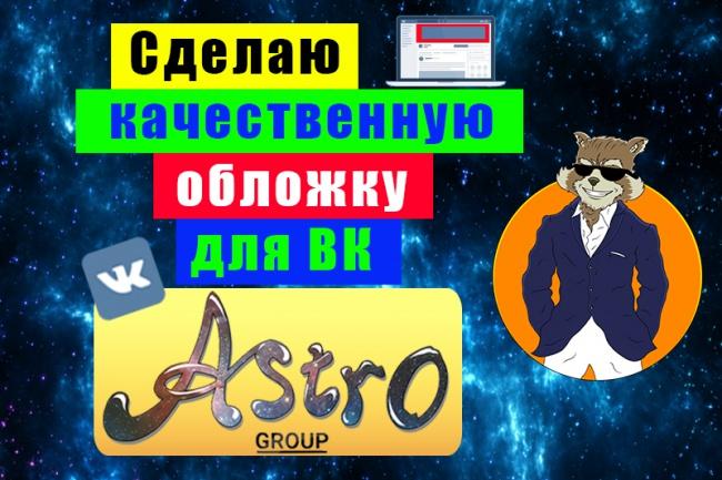 Сделаю обложку для вк сообщества 1 - kwork.ru