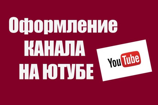 Сделаю обложку , аватарку на ваш канал на ютубе 1 - kwork.ru