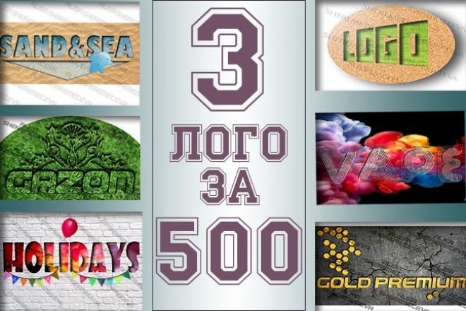 Сделаю 3 варианта лого 1 - kwork.ru