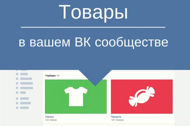 Перенос товаров в вашу группу ВконтактеНаполнение контентом<br>Если у Вас возникли вопросы при заказе, обращайтесь в личные сообщения. Что Вы получите за 1 кворк: Наполнение вашей группы 120 товарами. Фото и описание прилагается. Источником может быть сайт или файл. Срок выполнения: 3 дня. Ждем Ваших заказов.<br>