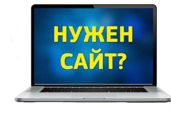 Создам различные сайты 1 - kwork.ru