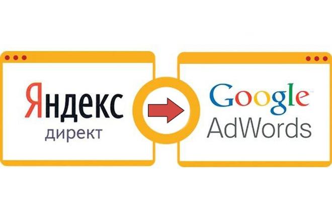 Перенос кампаний из Директа в Adwords - 100 кампанийКонтекстная реклама<br>Перенесу быстро и качественно рекламные кампании из Яндекс.Директа в Google Adwords. Доступ к вашему аккаунту не обязателен, вы можете выгрузить кампании из Яндекса (расскажу как), а я в свою очередь отправлю вам заливочный файл для Goolge. Если вам не удобно выгружать кампании, можете отправить доступ к вашему аккаунту, где они расположены, я все сделаю самостоятельно. Перенесу 100 рекламных кампаний с максимальным количеством ключей и объявлений в объёме до 100 тысяч. При конвертации переносятся все расширения Яндекса: Быстрые ссылки. Описание быстрых ссылок. Отображаемый URL. Уточнения. При конвертации сохраняются все настройки, (вы можете отказаться от любой из них): Типы соответствия у ключей Минус слова на уровне ключа Минус слова на уровне кампании ГЕО таргетинг по каждой кампании А также дополнительно (можете отказаться от любой из них): Конвертация в расширенные объявления Google. Изменения UTM меток, если их нет, но они нужны то проставлю по общему шаблону. В поисковых компаниях во всех ключах будет знак + модификатор широкого соответствия. В сетевых компаний наоборот, знак + будет удален из ключей. Выставлю настройки для кампаний на Поиске и Сети.<br>