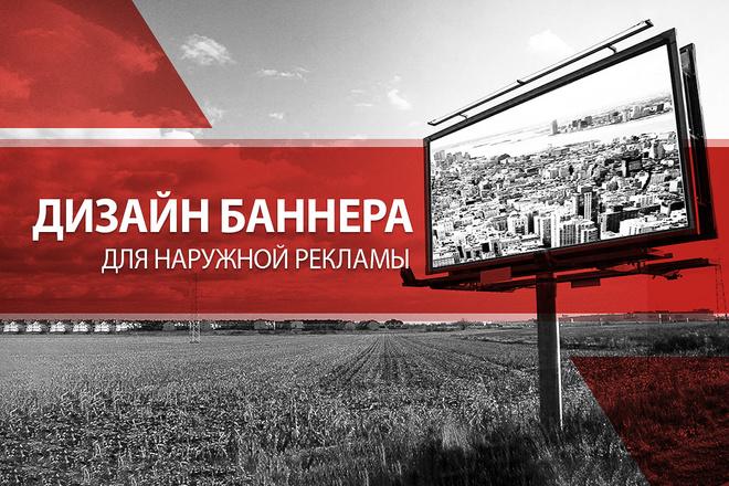Дизайн баннера для печати 1 - kwork.ru