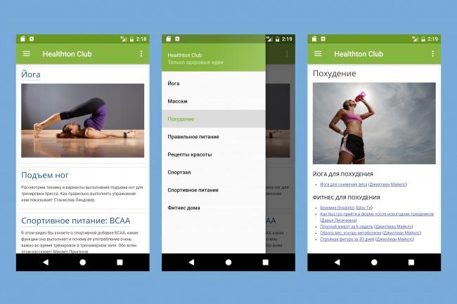 Создам новостное приложение на Андроид с монетизацией 1 - kwork.ru