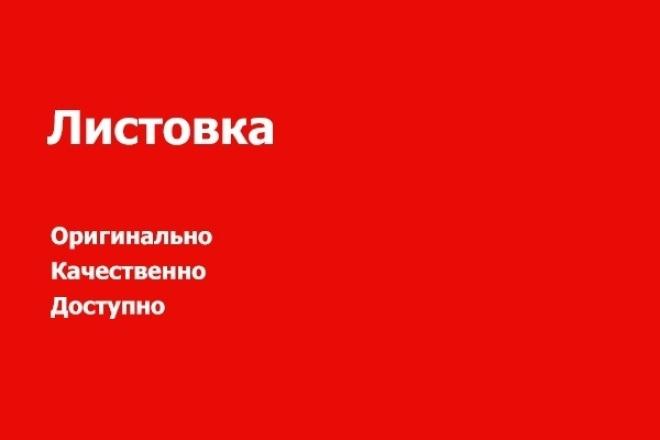 Сделаю листовку, флаер, брошюру 1 - kwork.ru