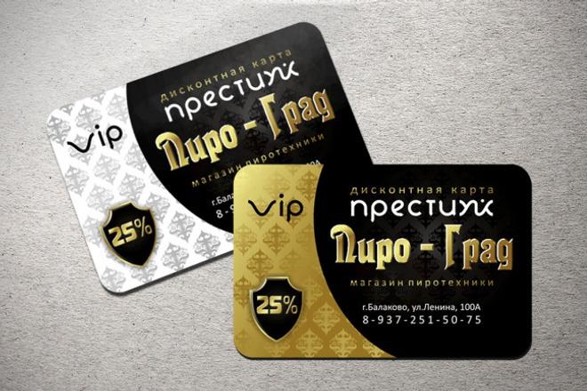 Визитные, дисконтные картыВизитки<br>Разработаю дизайн визитной или дисконтной карты в стиле вашей организации или с нуля. Выполняю быстро. Онлайн с 7.00 по 24.00 (по Москве)<br>