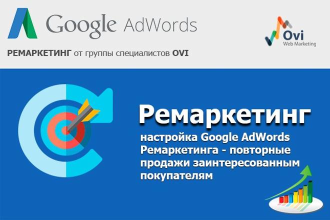 Настрою ремаркетинг для Adwords + Подарок 1 - kwork.ru