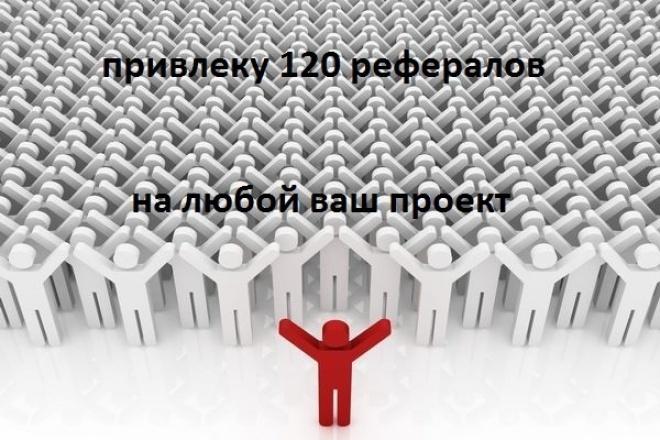 Привлеку 120 рефералов на Ваш проектТрафик<br>Всем доброго времени суток. В рамках данного Кворка я привлеку на Ваш проект 120 рефералов ! Это значит, что минимум 120 человек зарегистрируются по Вашей реферальной ссылке! Продолжат ли они работать на Вашем проекте и будут ли активными я естественно гарантировать не могу, так как это живые люди и всё будет зависеть от того, насколько Ваш проект им понравится! Если Вам нужны не рефералы, а просто регистрации на каком-нибудь Вашем проекте, например форуме и т.д. то можете тоже смело заказывать данный Кворк! от меня 100% гарантия при заказе двух Кворков 20% в подарок внимание на SEOsprint к сожалению заказы временно не принимаются<br>